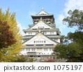 오사카 성, 성곽, 오사카 성 공원 1075197