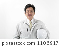 Middle businessman wearing work clothes 1106917