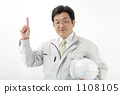 Middle businessman wearing work clothes 1108105