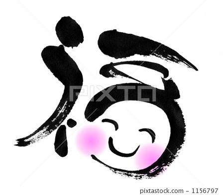 """给你画上一张笑脸作文_笑脸上的画笔""""Fuku""""-图库插图 [1156797] - PIXTA"""