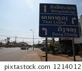交通標誌 交通號誌 路邊 1214012