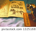 History textbook of Meiji Era / Page of Chinese students ◆ Image for checking copyright shortage 1325168