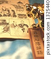 History textbooks / scholars of the Meiji era ◆ There is an image for checking copyright loss 1325440