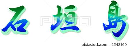 Ishigaki Island 1342560