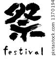 Festival 1370194