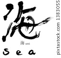Sea of brush character 1383055
