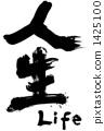 Life brush character 1425100