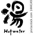 Hot water 1444149