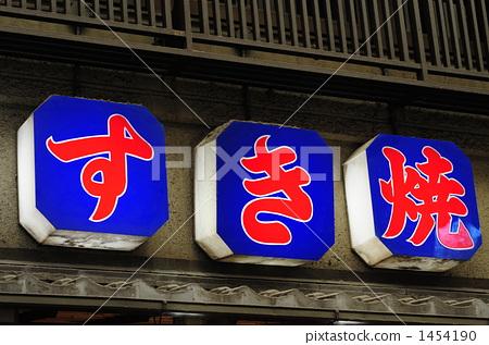 Sukiyakiya 1454190