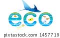 에코, 친환경, 바닷물고기 1457719