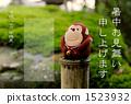 猴子在森林裡 1523932