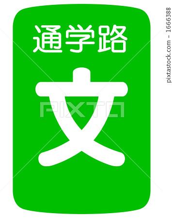 學校道路上的標記貼在電線桿綠色上 1666388