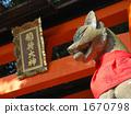 Inari Ogami和Inari 1670798