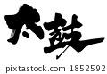 筆文字 太鼓.n 1852592
