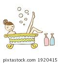 沐浴 1920415