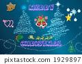 圣诞夜 白色圣诞节 圣诞节 1929897