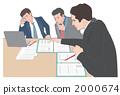 會議 2000674