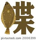 右偏比目鱼 矢量 鱼 2006399