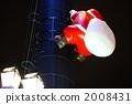 圣诞老人 2008431