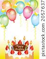 生日 2057637