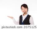 Guide operator 2075125