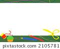 框架/缝纫 2105781