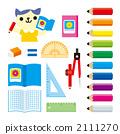 学习工具 2111270