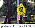 交通標誌 交通號志 路標 2117036