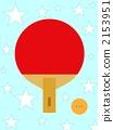 Table tennis 2153951