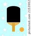Table tennis 2153962
