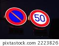 交通標誌 路標 交通號誌 2223826