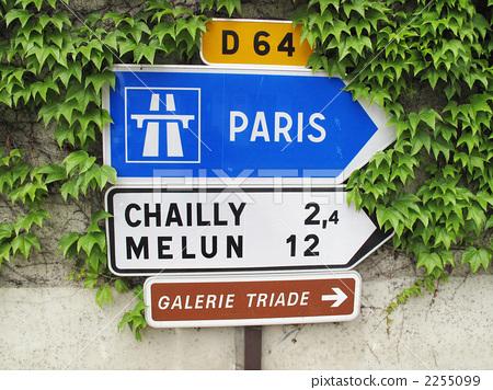 프랑스 도로 표지판 2255099