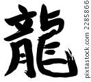 书法 手写 书法作品 2285866