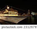 เรือล่องเรือทอดสมอที่ Minato Mirai 2312678