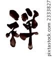 Zen · · · character 3 2333827
