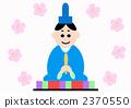 Hinamatsuri Man Chicks 2370550