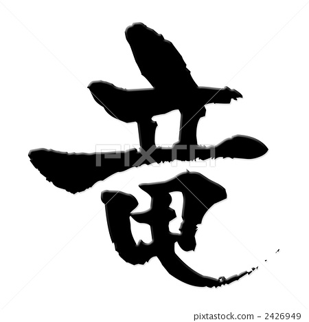 Chinese Character Dragon Year Of The Dragon Stock Illustration