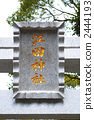 在Eta神社的鳥居 2444193