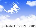 青空と白龍 2469985