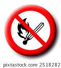 禁火的标志 2518282