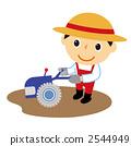 農業(1) 2544949