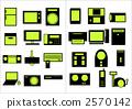 消費電子產品 2570142