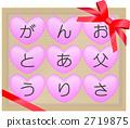 心的礼物(粉红色) 2719875