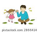父母和孩子Ikumen 2866414