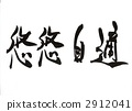 calligraphy writing, living a life of leisure with dignity, four-character saying 2912041
