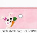 동물, 토끼, 당근 2917099
