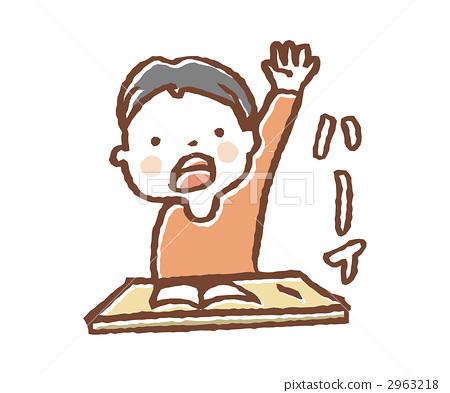 舉手 學習 教育 2963218