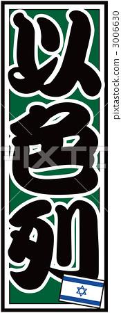 Senja Card_Israel_Back Green 3006630