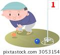 祖父 年長 盛大的高爾夫 3053154