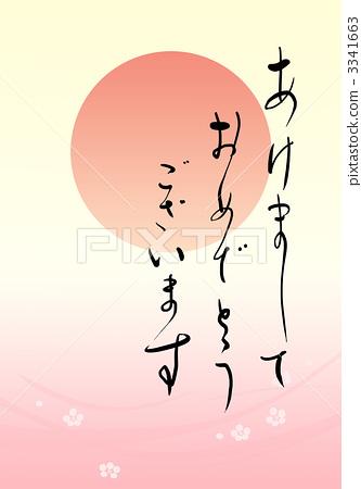 happy New Year 3341663